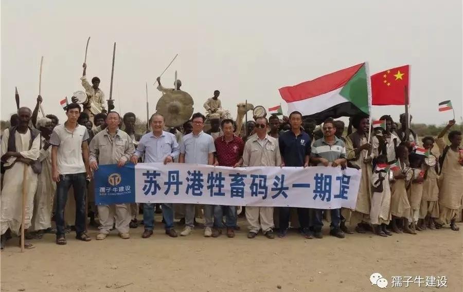 热烈祝贺苏丹港牲畜码头开始运营生产